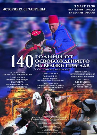 140 years since the Liberation - Image 1