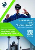 Virtual reality - AM Veliki Preslav