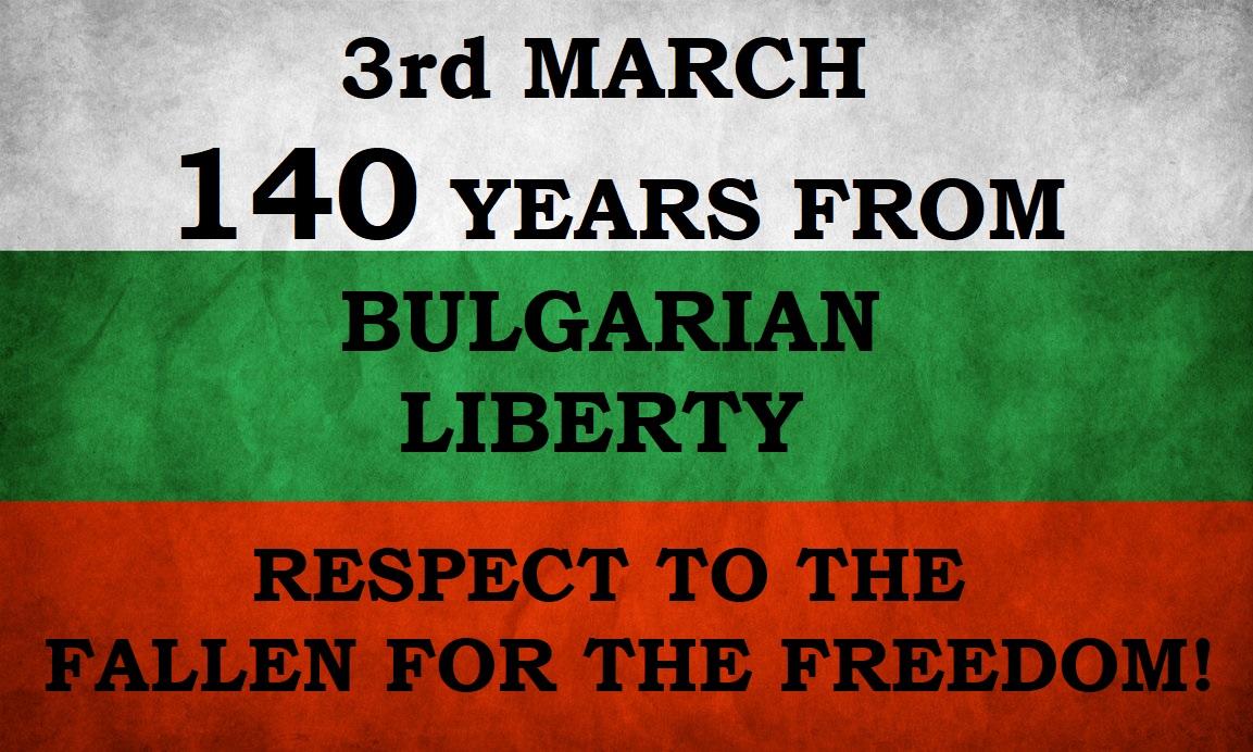 bulgaria – Копие (2)