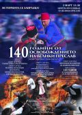 140 years since the Liberation - AM Veliki Preslav